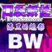 口袋妖怪 漆黑的魅影 5.0EX 无尽混沌 BW(汉化版)