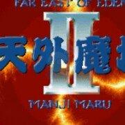 天外魔镜2(汉化版)