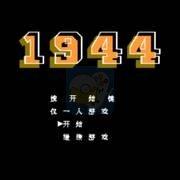 1944 hack点数不减武器不限时无敌(汉化版)
