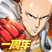 一拳超人:最强之男—正版授权回合制手游