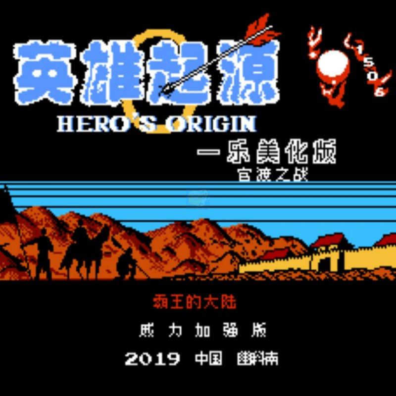 一乐版 3/6官渡之战v10.4.7 英雄起源