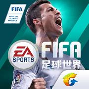 FIFA足球世界云适配版