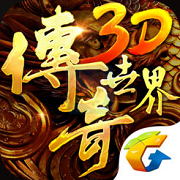 传奇世界3D云适配版