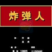 炸弹人 HACK(中文版)