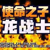 龙战士2 使命之子(汉化版)