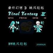 最终幻想3 晚风轻起V2.8完整版(中文版)