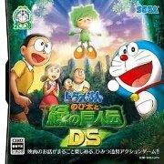 哆啦A梦:大雄的绿巨人传(日文版)