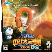 哆啦A梦:大雄的恐龙(日文版)