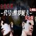 【B盘】生化危机:代号维罗尼卡(汉化版)