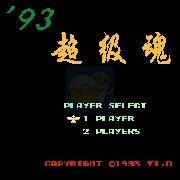 93超级魂无敌版(美版)