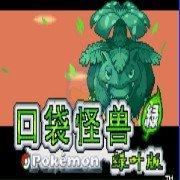 口袋妖怪 叶绿386 汉化版