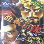 血战三国(中文版)