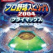 职业棒球之魂2004 Climax (日版)