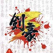 剑豪3(日版)