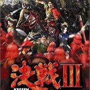 决战3(日版)