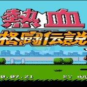 热血格斗 混合竞技版(中文版)