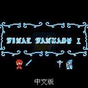 最终幻想1 修正版(中文版)