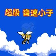 超级音速小子(中文版)