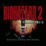 生化危机2克莱尔B盘(汉化版)