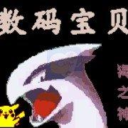 数码宝贝 海之神(中文版)