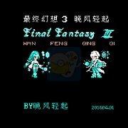 最终幻想3 晚风轻起2.9.4(中文版)