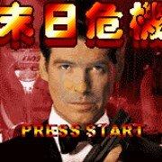 007 末日危机(D商中文版)