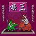 棋王(中文版)