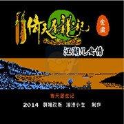 倚天屠龙记 江湖儿女情(中文版)