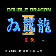 双截龙2 hack(中文版)