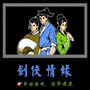 剑侠情缘(中文版  南晶科技)