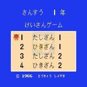 数学1年级(日版)
