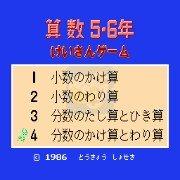 数学5~6年级(日版)
