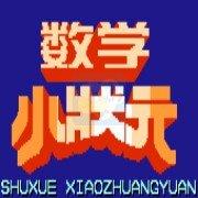 数学小状元(中文版)