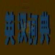 英汉词典(中文版)