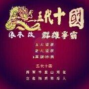 新三国志 五代十国 (中文版)