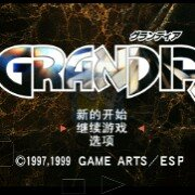 格兰蒂亚 A盘(汉化版)