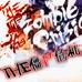 简单DS系列Vol.32 THE丧尸危机(汉化版)