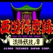 西游降魔录-流棒妖技之章(日版)