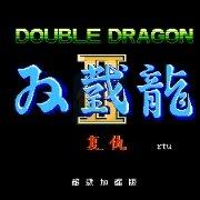 双截龙2超级加强版(中文版)