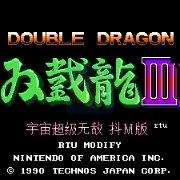 双截龙3抖M版(中文版)