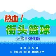 热血篮球超级强化版(中文版)