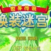 换装迷宫 Boss回血版(中文版)