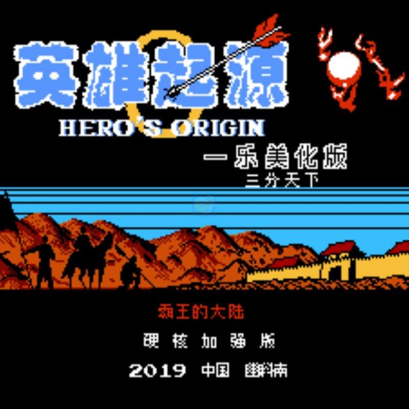 一乐版 硬核5/7三分天下v11.5.0英雄起源霸王的大陆