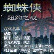 蜘蛛侠 纽约之战(汉化版)