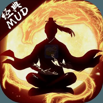 剑气除魔-经典MUD