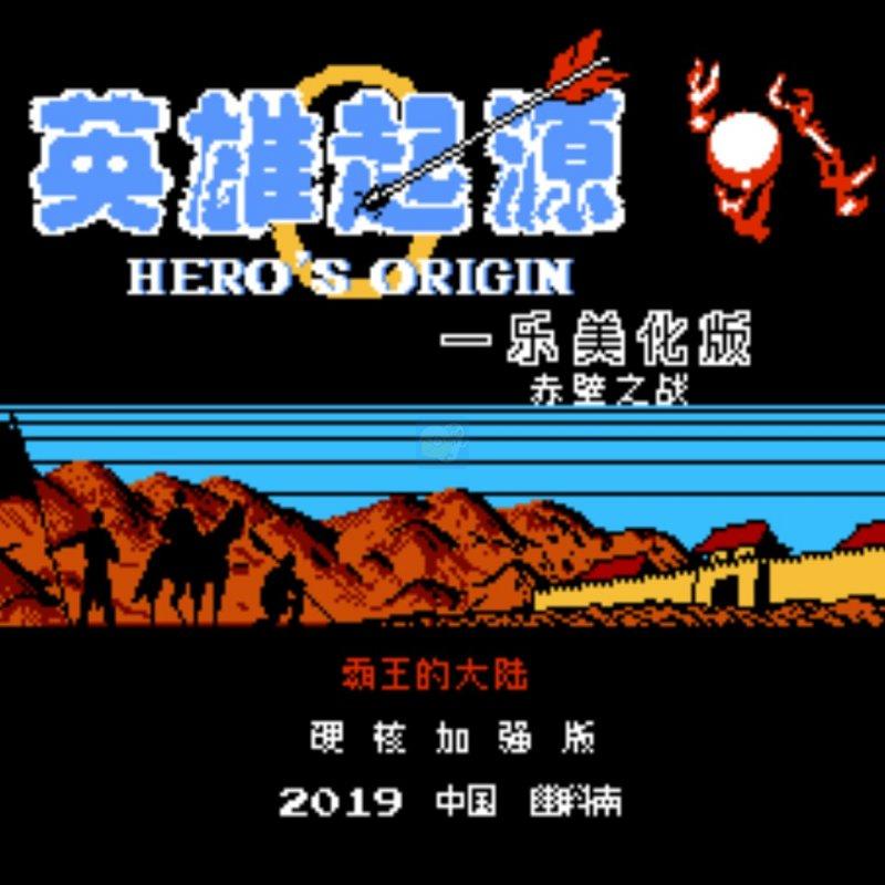 一乐版 硬核4/7赤壁之战v11.5.0英雄起源霸王的大陆