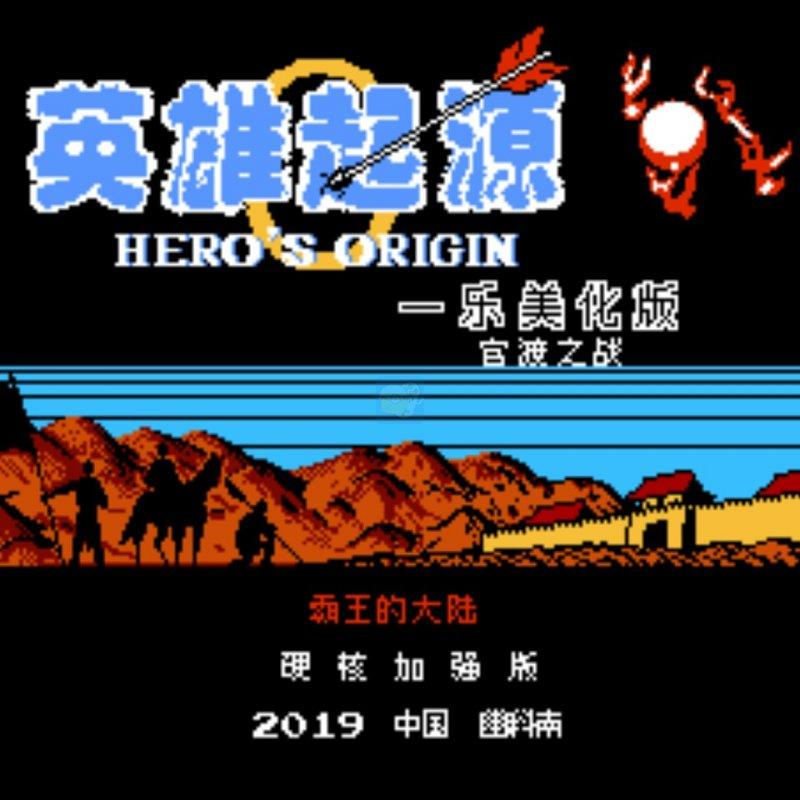 一乐版 硬核3/7官渡之战v11.5.0英雄起源霸王的大陆